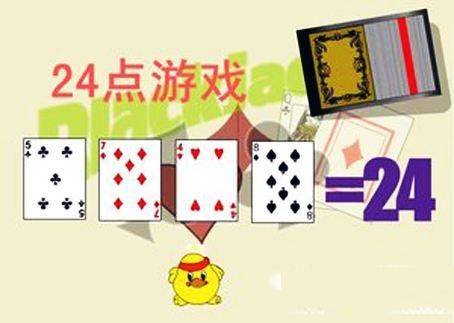 纸牌扑克游戏_Python实现24点游戏 – OmegaXYZ